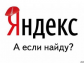 Яндекс – вредитель?