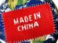 Китайская цифровая техника