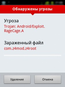ESET NOD32 Mobile Security для Android 2